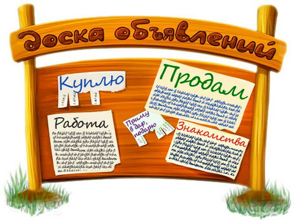 доска объявлений Днепропетровской области