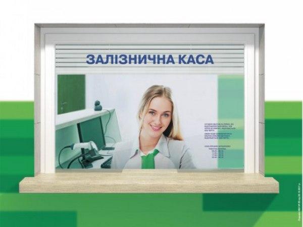 замовити квитки на поїзд онлайн