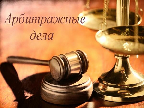 ведение арбитражных дел