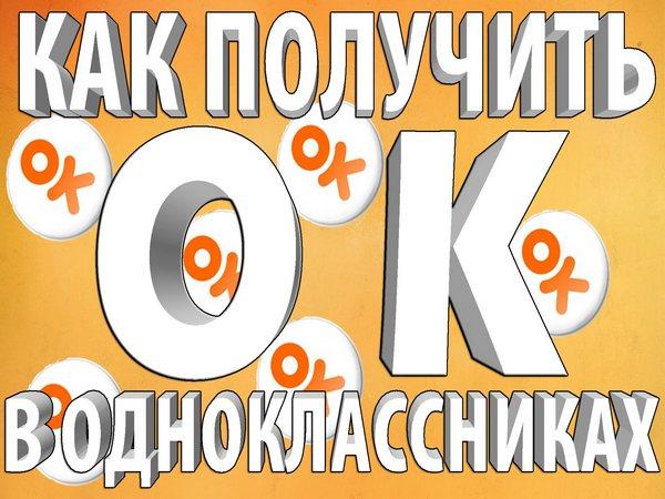 оки для Одноклассников
