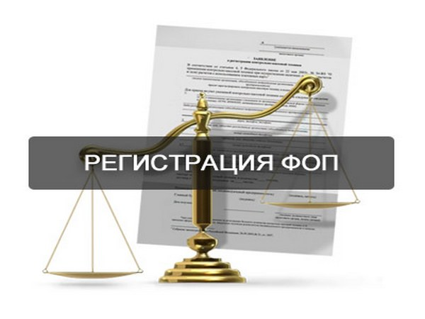 открыть ФОП в Украине